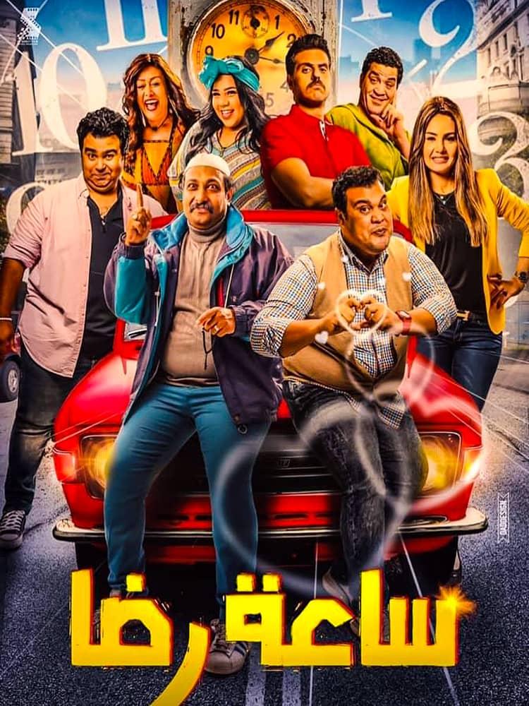 فيلم ساعة رضا 2019