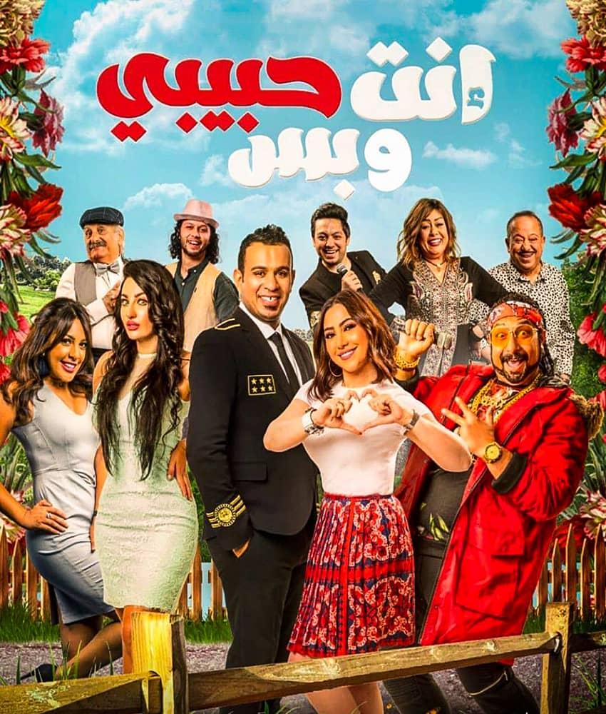 فيلم انت حبيبي وبس 2019