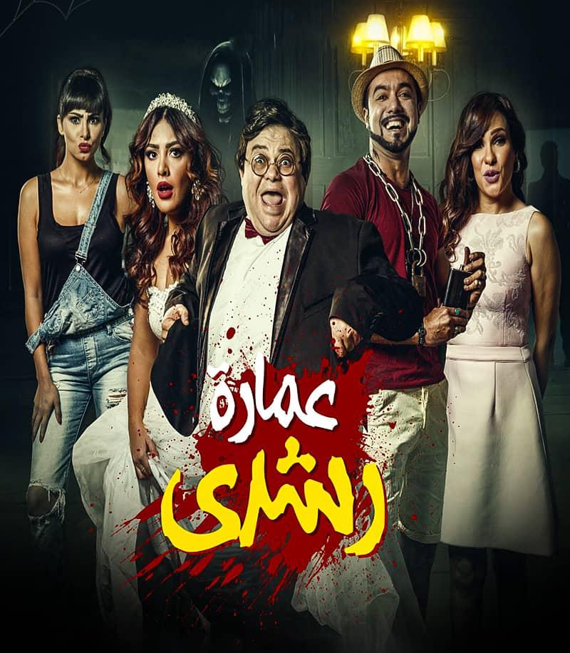 فيلم عمارة رشدي 2017