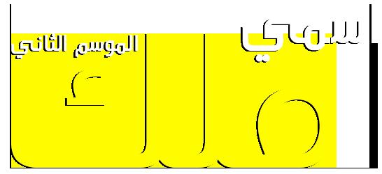 مسلسل اسمي ملك ج2 مترجم