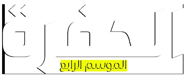 مسلسل الحفرة الموسم الرابع الحلقة 35 الخامسة والثلاثون مترجمة
