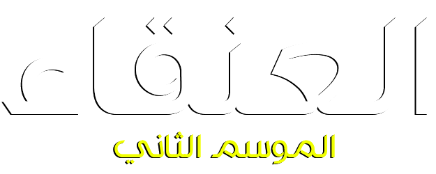 مسلسل العنقاء ج2 مترجم