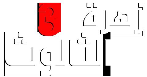 مسلسل زهرة الثالوث ج3 مترجم