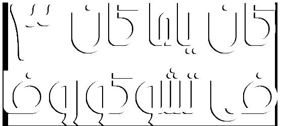 مسلسل كان ياما كان في تشوكوروفا الموسم 3 الحلقة 37 السابعة والثلاثون مترجمة