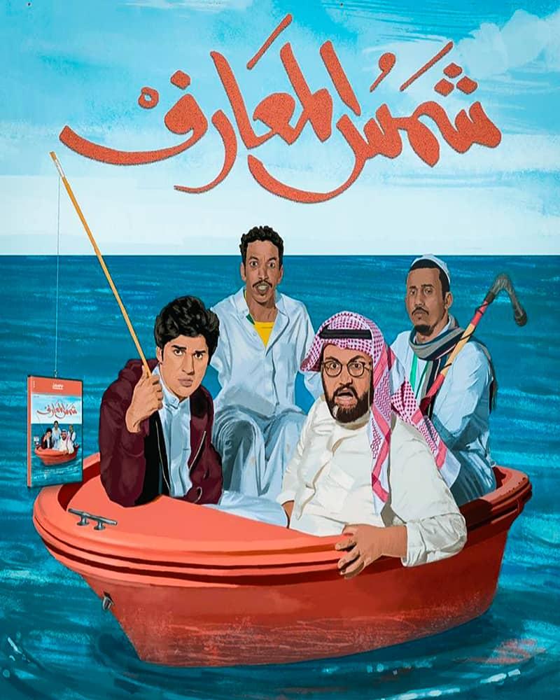فيلم شمس المعارف 2020