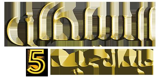 مسلسل السلطان عبد الحميد ج5