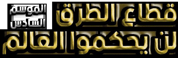 مسلسل قطاع الطرق لن يحكموا العالم الموسم 6 الحلقة 24 الرابعة والعشرون مترجمة