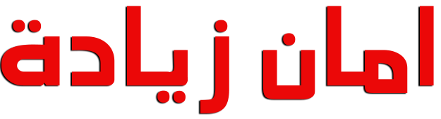 فيلم امان زيادة 2019