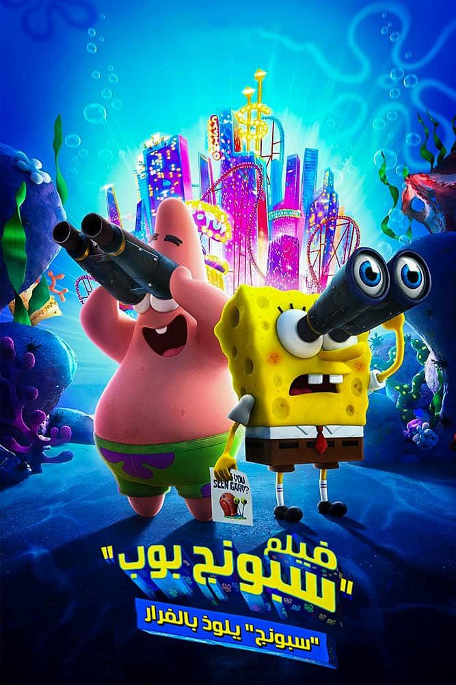 فيلم The SpongeBob Movie: Sponge on the Run 2020 مدبلج