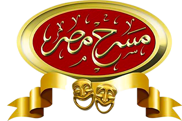 برنامج مسرح مصر الموسم الاول