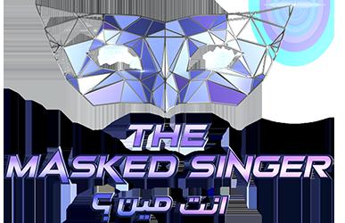برنامج The Masked Singer ج1