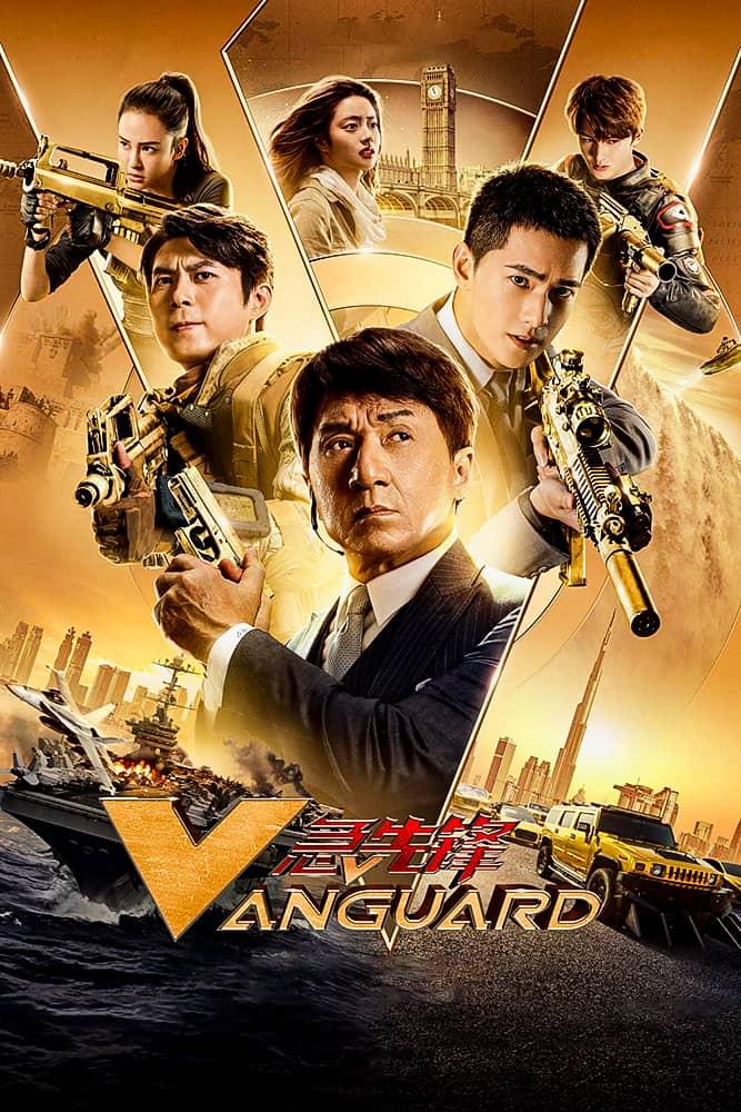 فيلم Vanguard 2020 مترجم