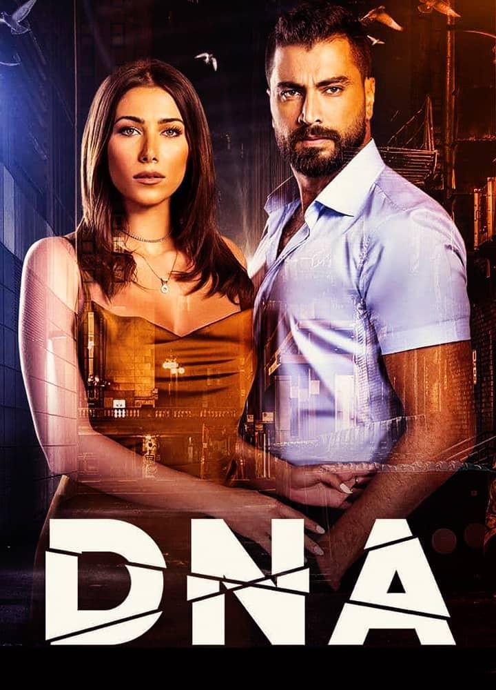مسلسل DNA 2020
