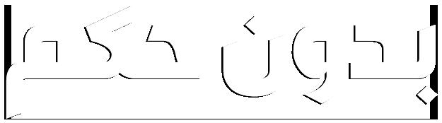 مسلسل بدون حكم مترجم