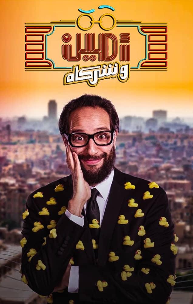 برنامج امين وشركاه الموسم الثاني