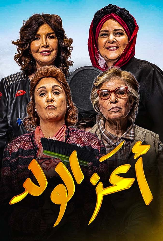 مشاهدة وتحميل فيلم أعز الولد