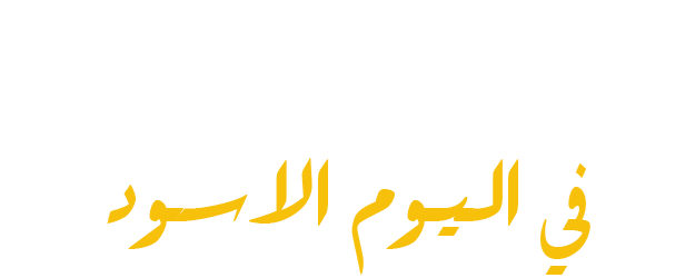 مسلسل عباس الابيض فى اليوم الاسود