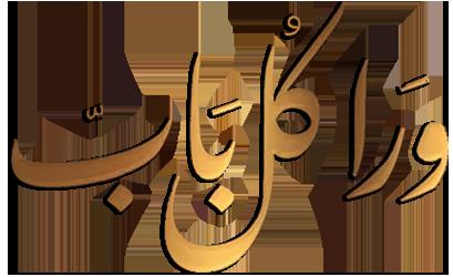 مسلسل ورا كل باب الحلقة 25 الخامسة والعشرون