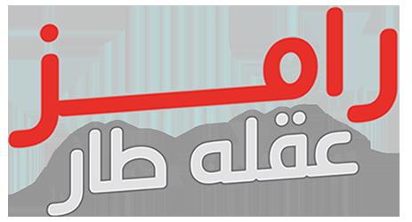 برنامج رامز عقله طار 2021