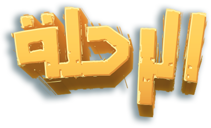 مسلسل الرحلة الي مكارم الاخلاق الحلقة 22 الثانية والعشرون