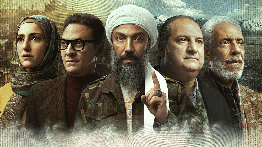 مسلسل القاهرة كابول 2021