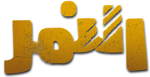 مسلسل النمر الحلقة 30 الثلاثون والاخيرة