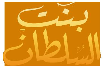 مسلسل بنت السلطان ج1