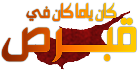 مسلسل كان ياما كان في قبرص ج1 مترجم