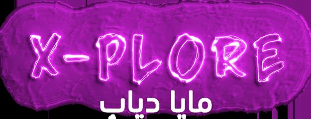 حفلات اكس بلور: مايا دياب الحلقة 1 الاولي