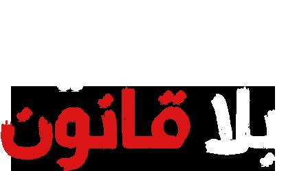 مسلسل اراضي بلا قانون ج1 مترجم