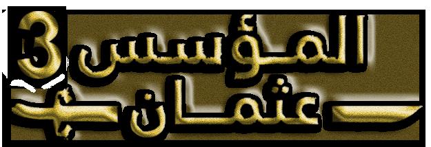 مسلسل المؤسس عثمان الموسم الثالث مترجم