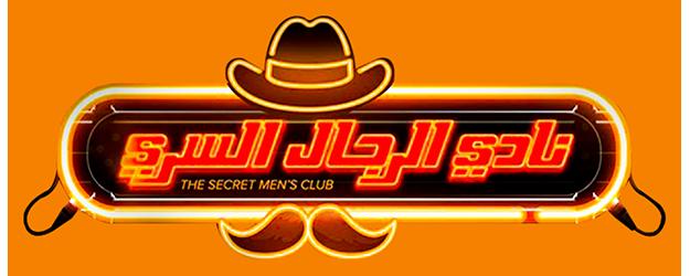 فيلم نادي الرجال السري 2019