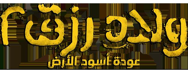 فيلم ولاد رزق 2 2019