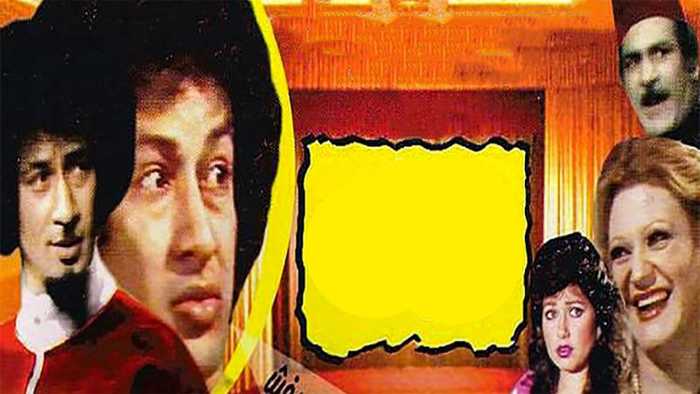 مسرحية عش المجانين 1979