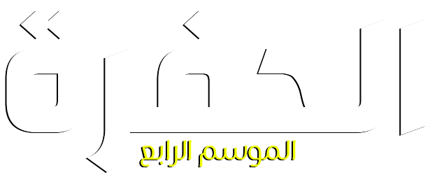 مسلسل الحفرة الموسم الرابع مترجم
