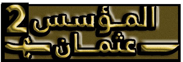 مسلسل المؤسس عثمان الموسم الثاني مترجم