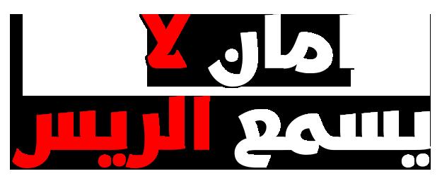 فيلم Aman Reis Duymasin 2019 مترجم