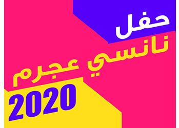 حفل نانسي عجرم 2020