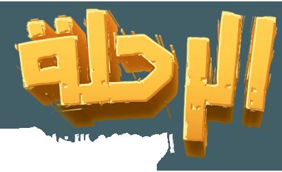 مسلسل الرحلة الي مكارم الاخلاق ج1