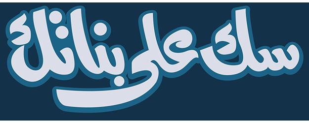 مسرحية سك علي بناتك 1980