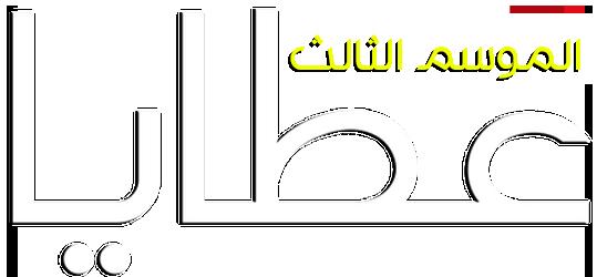 مسلسل Atiye ج3 مدبلج