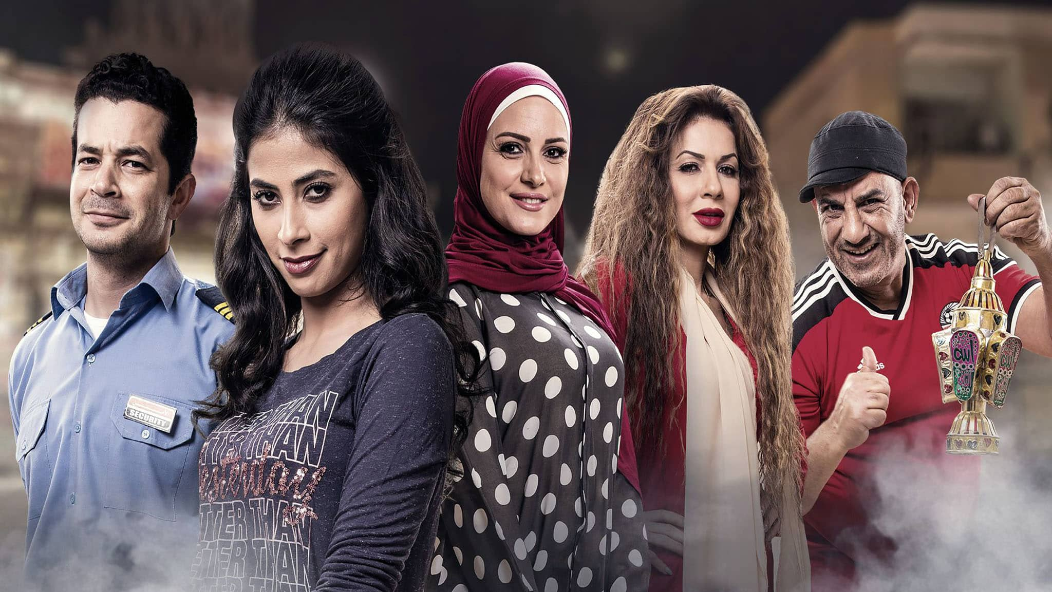 مسلسل رمضان كريم 2017