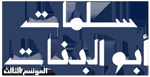 مسلسل سلمات ابو البنات الموسم الثالث الحلقة 28 الثامنة والعشرون