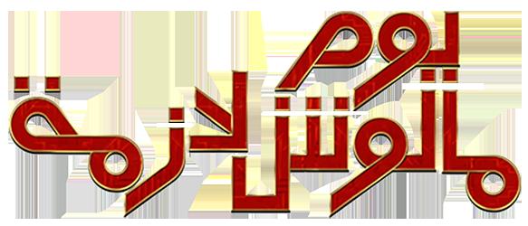 فيلم يوم مالوش لازمة 2015